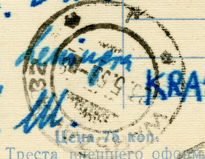 data-kartka-Zb-Makowski-moskwa-1959-056-800pxl